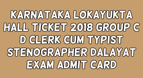 Karnataka Lokayukta Hall Ticket 2018