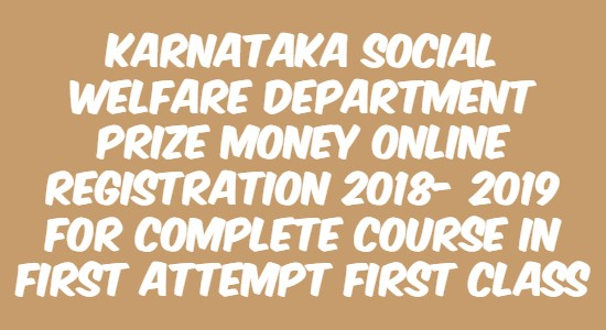 Karnataka Social Welfare Department Prize Money Online Registration
