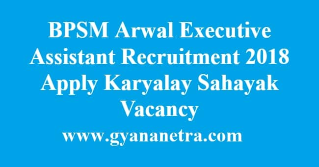 BPSM Arwal Executive Assistant Recruitment