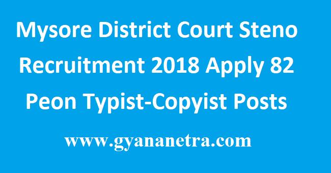 Mysore District Court Steno Recruitment