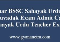 BSSC Sahayak Urdu Anuvadak Admit Card